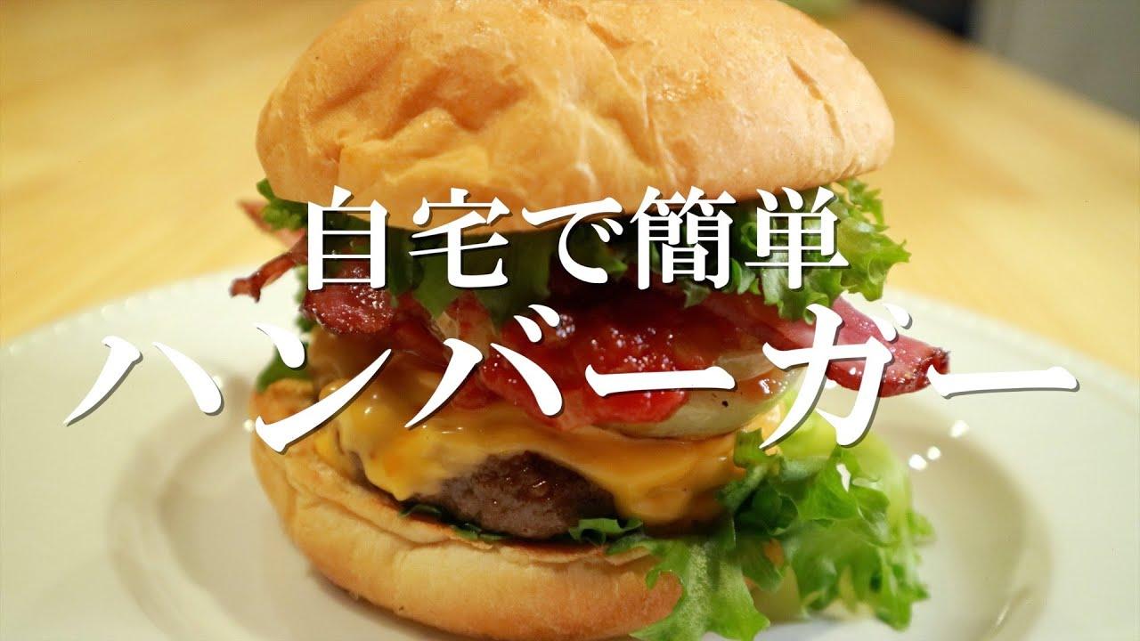 [動画]自宅でも簡単に作れる〔豪華なハンバーガー〕作成動画 ジャパンバーテンダースクール・ジャパンカフェスクール