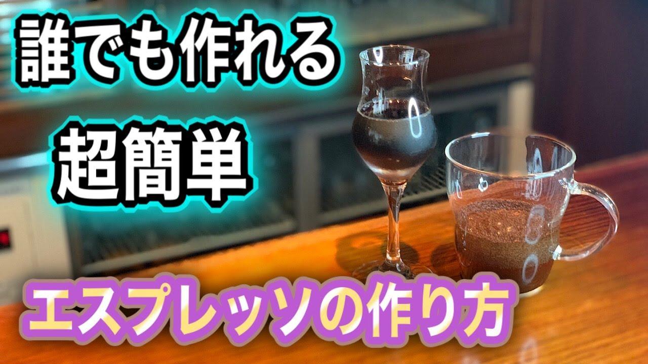 [動画]超簡単!!エスプレッソの作り方!!