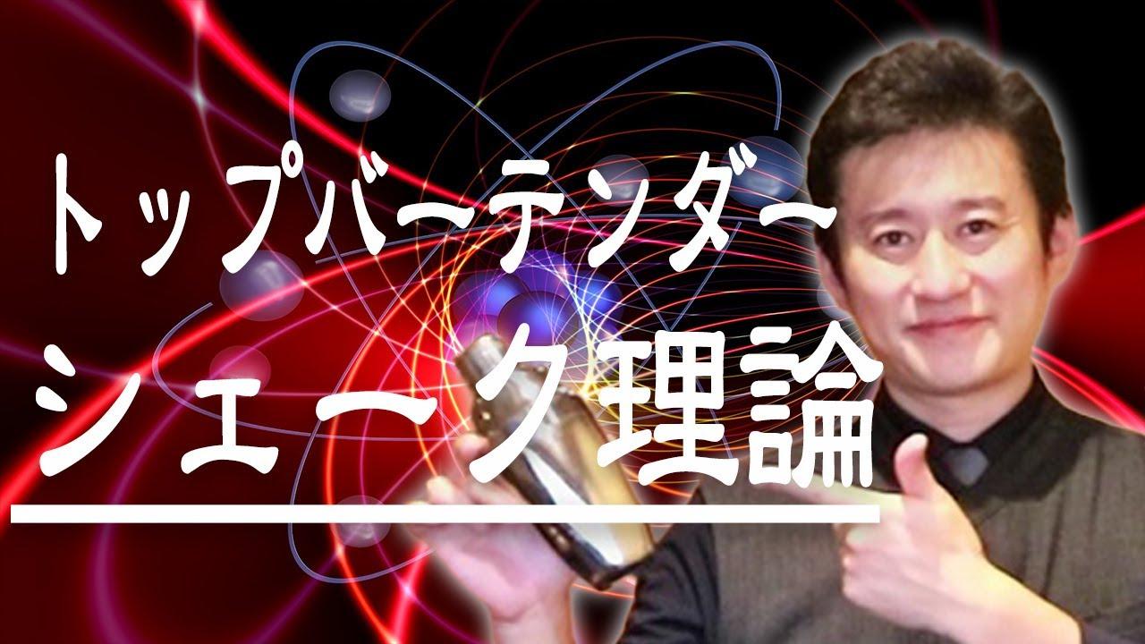 [動画]若手バーテンダー必見【トップバーテンダーのシェーク理論を完全解説】   ジャパンバーテンダースクール