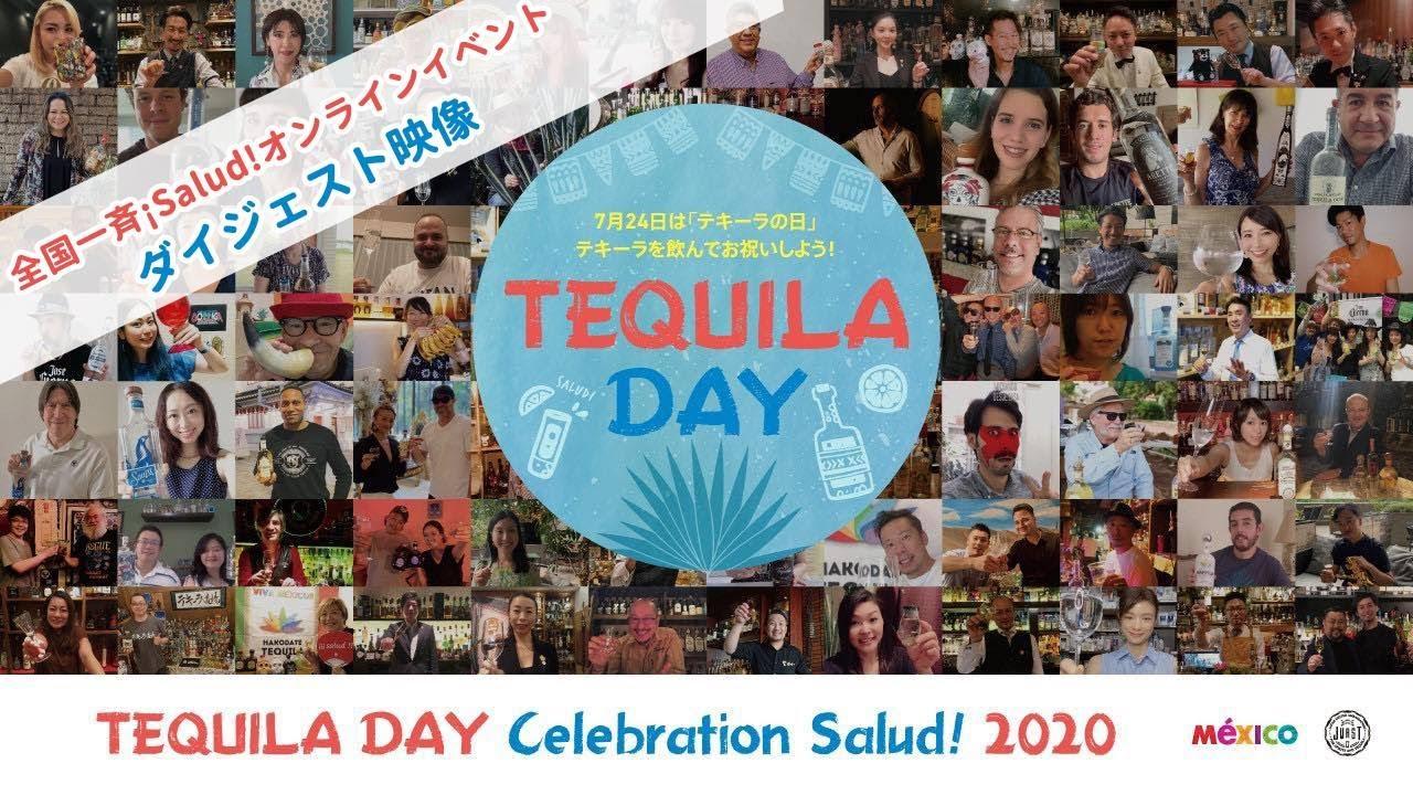 [動画]「テキーラの日」全国一斉サルー!オンラインイベントダイジェスト映像/Tequila Day Celebration Salud! 2020