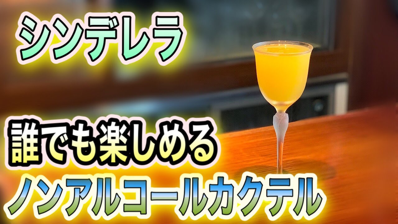 [動画]シンデレラ 美味しいノンアルコールカクテル