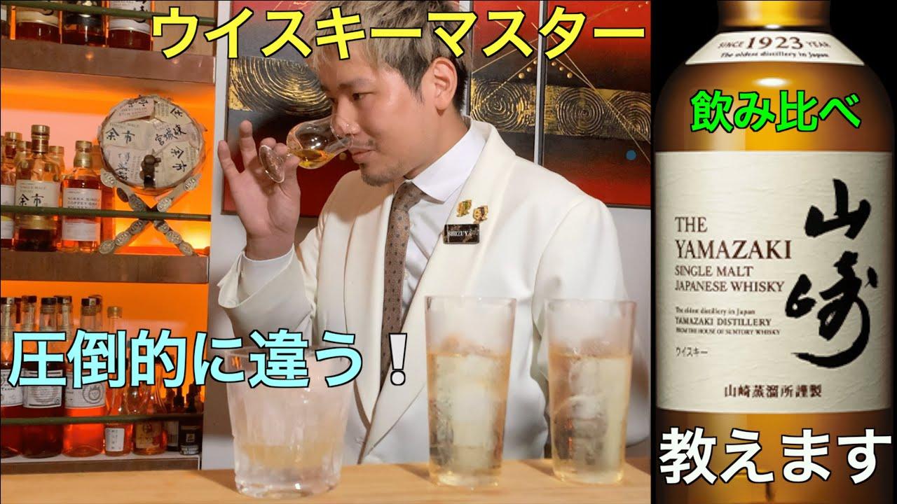 [動画]【入門編】ウイスキー楽しみ方!サントリーウイスキー山崎を飲み比べ!