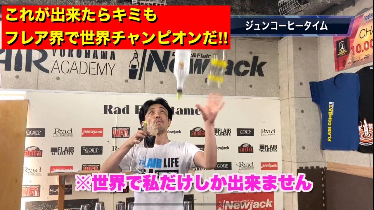 [動画]フレアバーテンダーのウォーミングアップ編