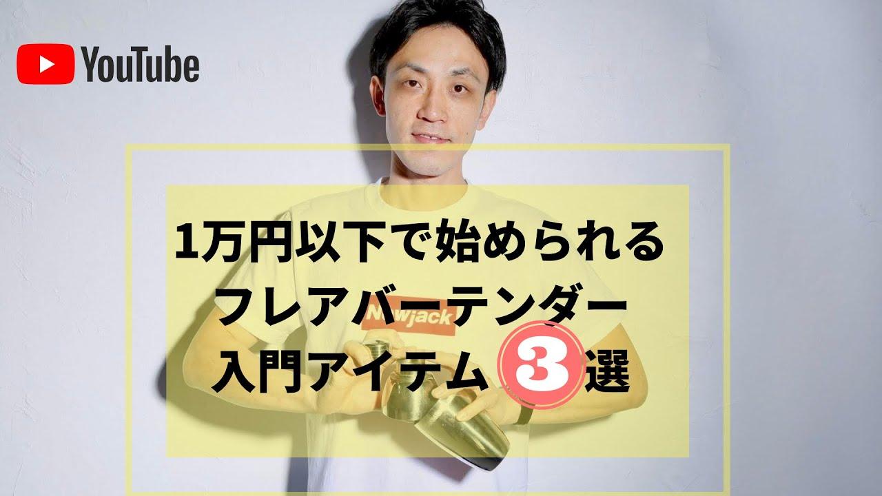 [動画]【1万円以下で始められる フレアバーテンダー入門セット3選】#フレアバーテンダー #カクテル