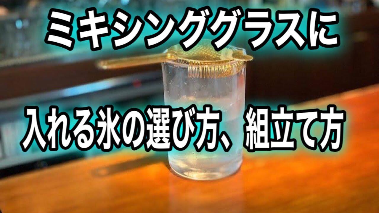 [動画]ミキシンググラスに入れる氷の選び方、組立て方