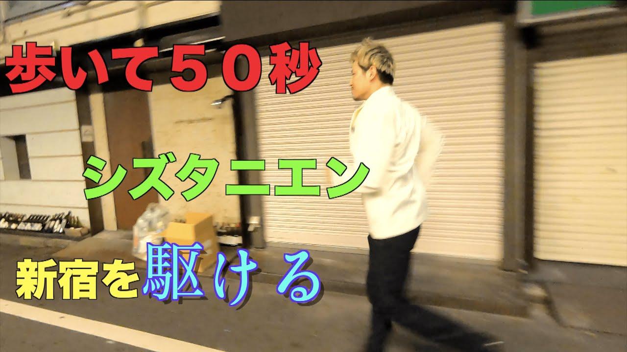 [動画]【シズタニエンの挑戦】50秒で歩いてお店に辿り着けるのか?大都会新宿を競歩で闊歩する👟