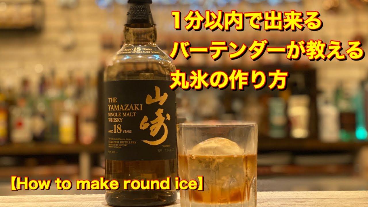 [動画]【1分以内に作れるようになる バーテンダーが教える丸氷の作り方】 【How to make round ice】#丸氷 #ウイスキー