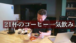 [動画]21杯のコーヒーをいっきに飲んでみました ジャパンカフェスクール