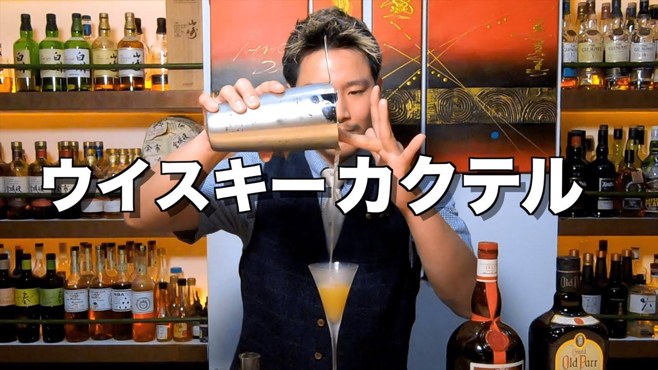 [動画]【プロが作る】本気のウイスキーカクテル