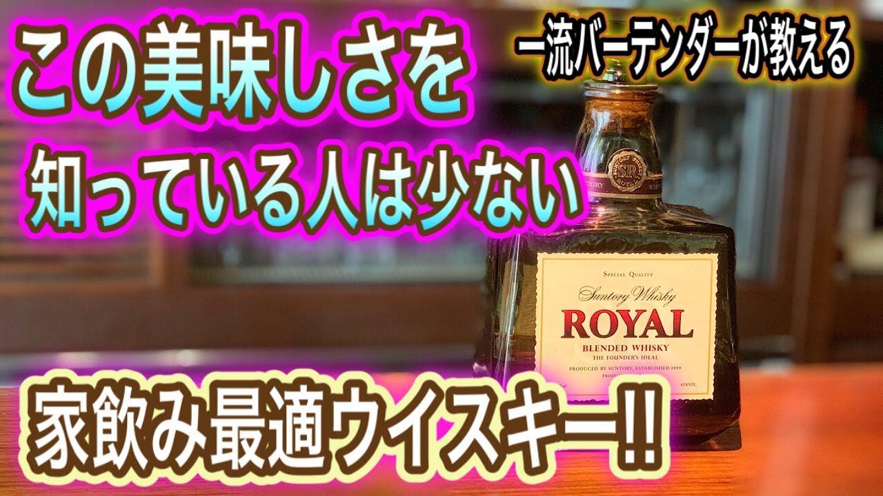 [動画]家飲み最適ウイスキー!!オススメの飲み方もご紹介