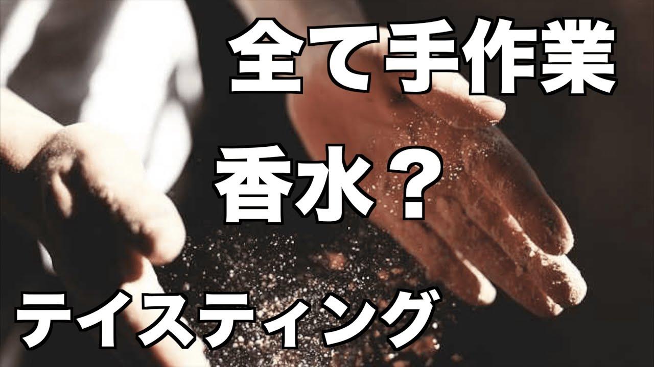 [動画]【まるで香水】伝統的シングルモルト‼︎マスターオブウイスキーがテイスティング!