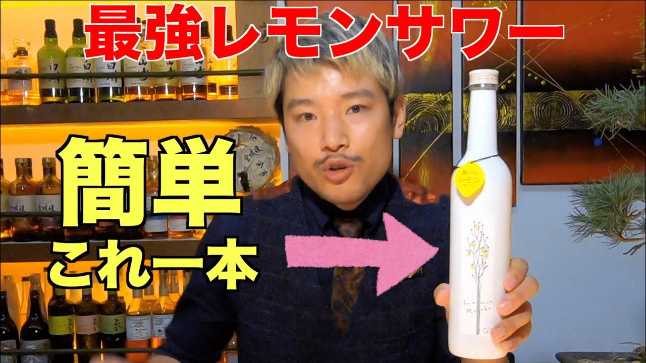 [動画]【最強レモンサワー】簡単!贅沢‼︎瀬戸内レモンサワー