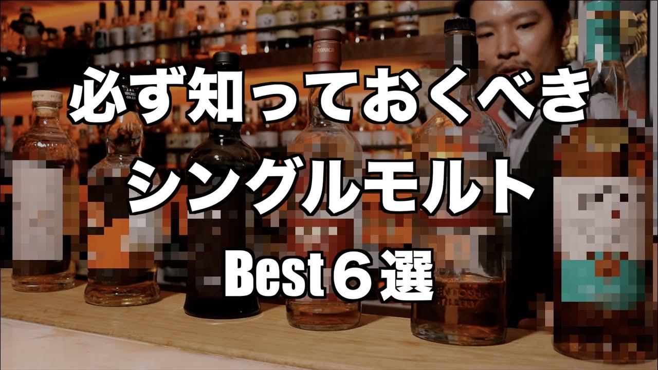 [動画]【厳選】シングルモルト6選‼︎ここから始めよう!
