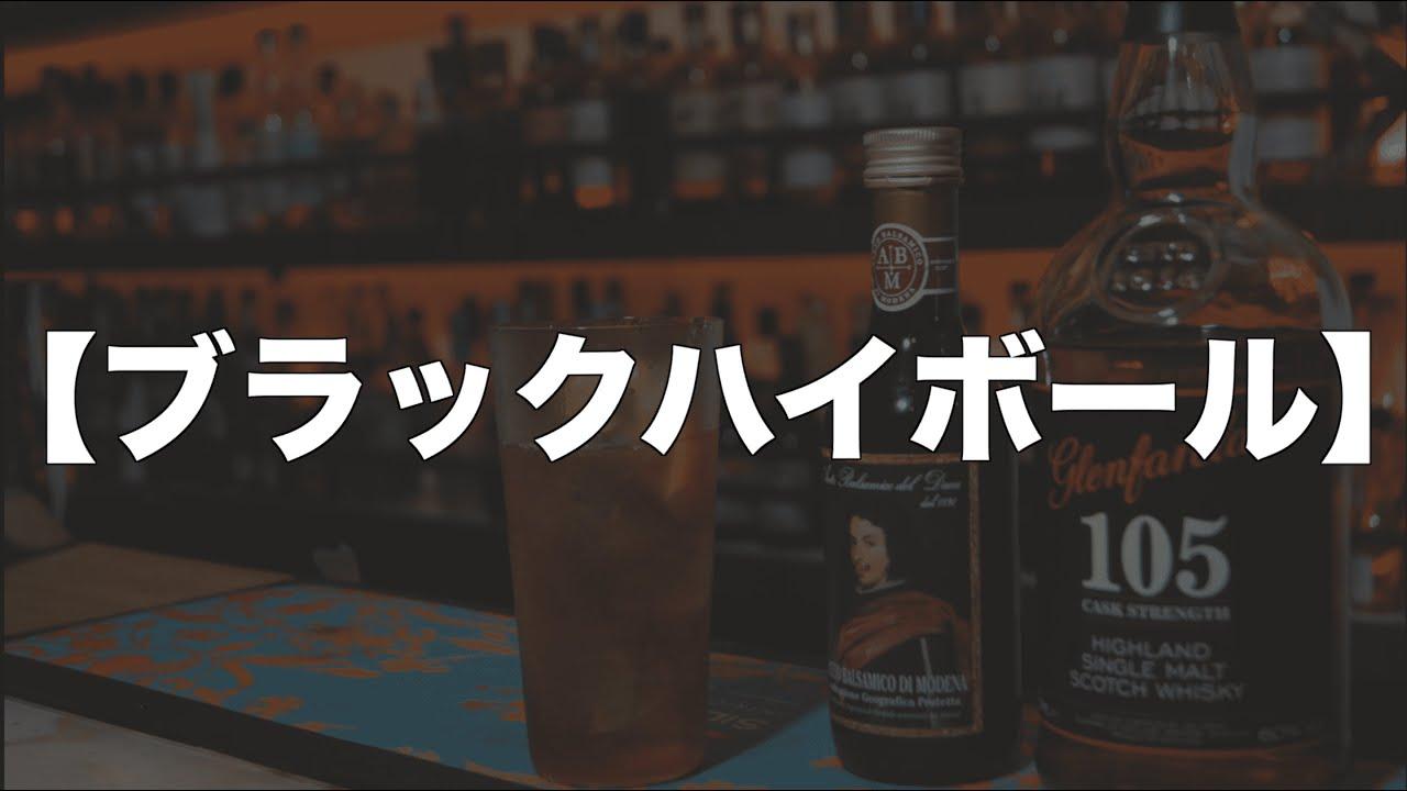 [動画]必見‼︎【BlackHighball】ウイスキーがお好きでしょ?
