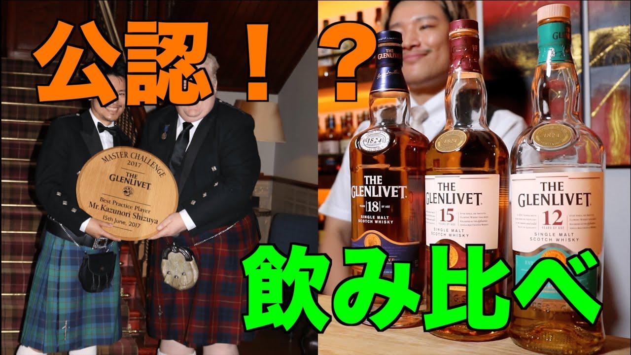 [動画]【THE GLENLIVET】公認!?マスターオブウイスキーによるシングルモルトの年代別飲み比べ