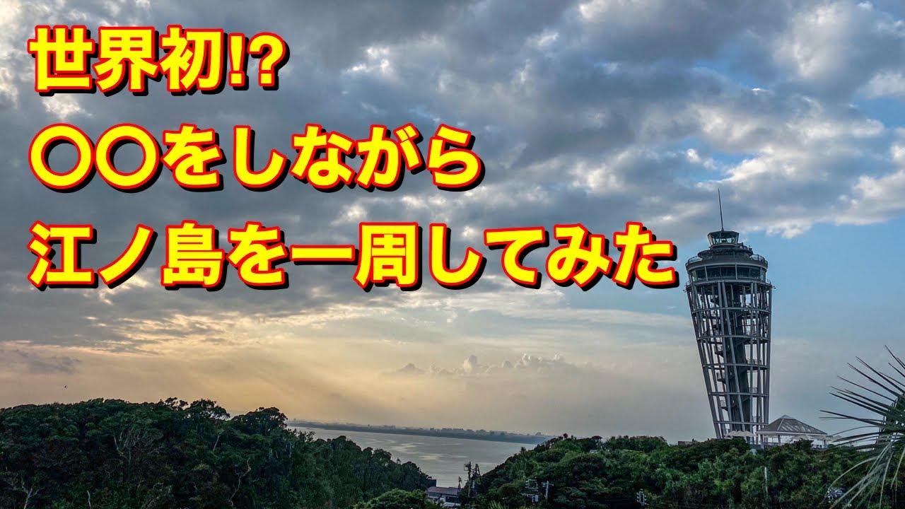 [動画]世界初⁉︎〇〇をしながら江ノ島を一周してみた。 #江ノ島 #湘南ゴールド #アサヒスーパードライ