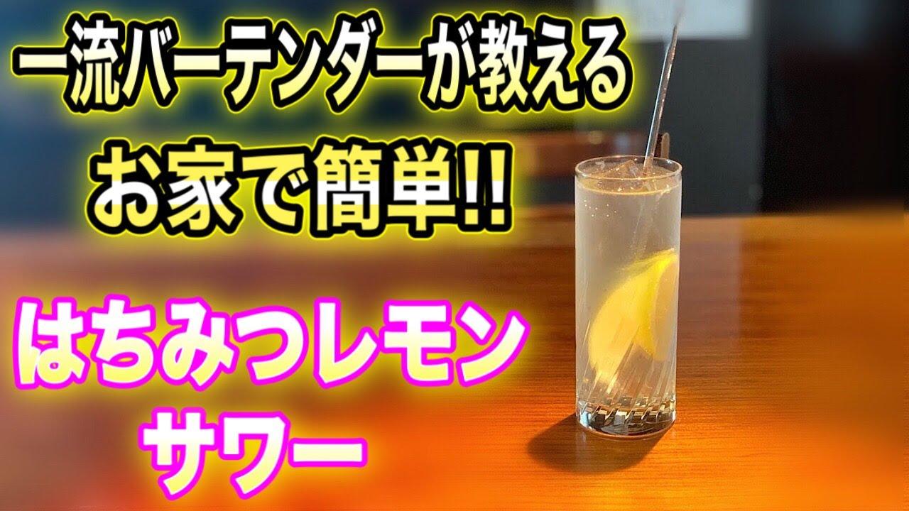 [動画]はちみつレモンサワー 一流バーテンダーが教える作り方