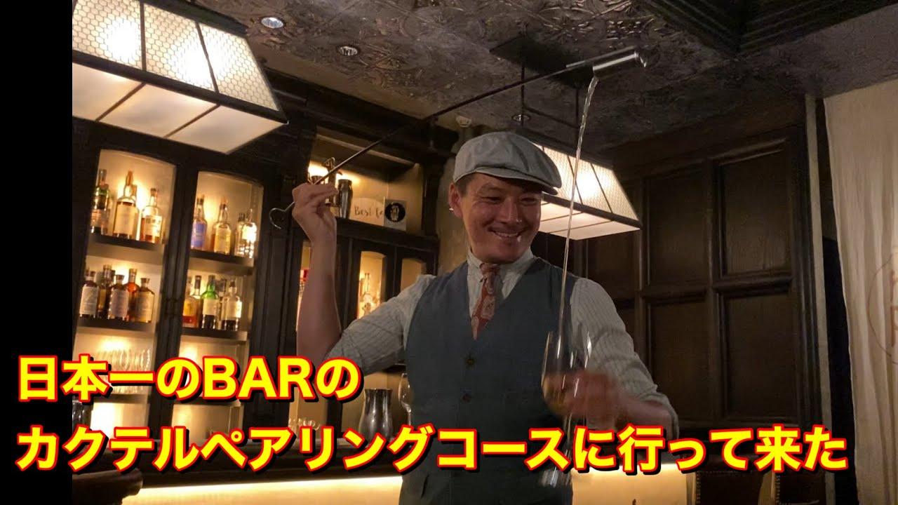 [動画]日本一に選ばれたBAR【The SG Club 】期間限定カクテルペアリングコースを体感して来た 〜ばってん中村編〜 #SG #焼酎 #カクテルペアリング