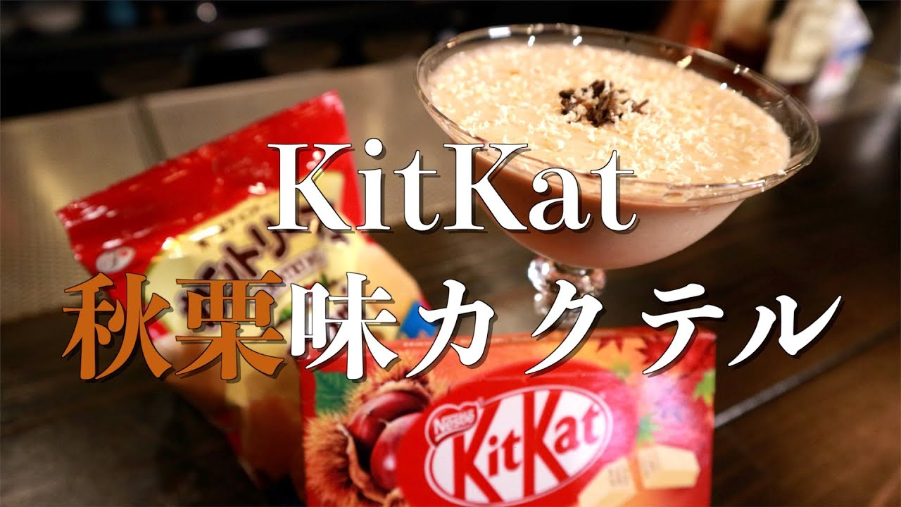 [動画]プロのバーテンダーがコンビニお菓子で本気のカクテルを作ったら・・・【KITKATを使ってカクテルを作りました】 ジャパンバーテンダースクール 校長 坪井吉文