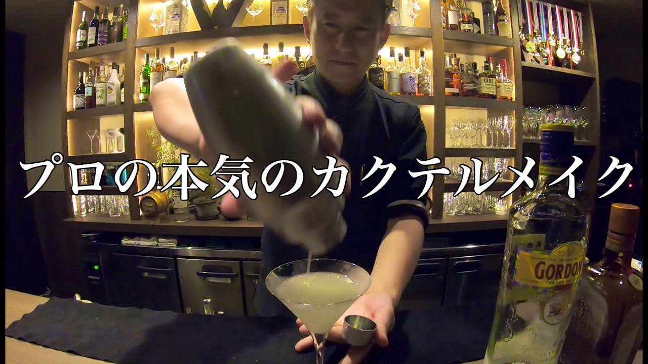 [動画]プロのバーテンダーの本気のカクテルメイク ジャパンバーテンダースクール校長 坪井吉文