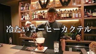 [動画]シンプルが一番美味しい 【ご自宅で簡単にできるコーヒーカクテル】作成動画 ジャパンバーテンダースクール