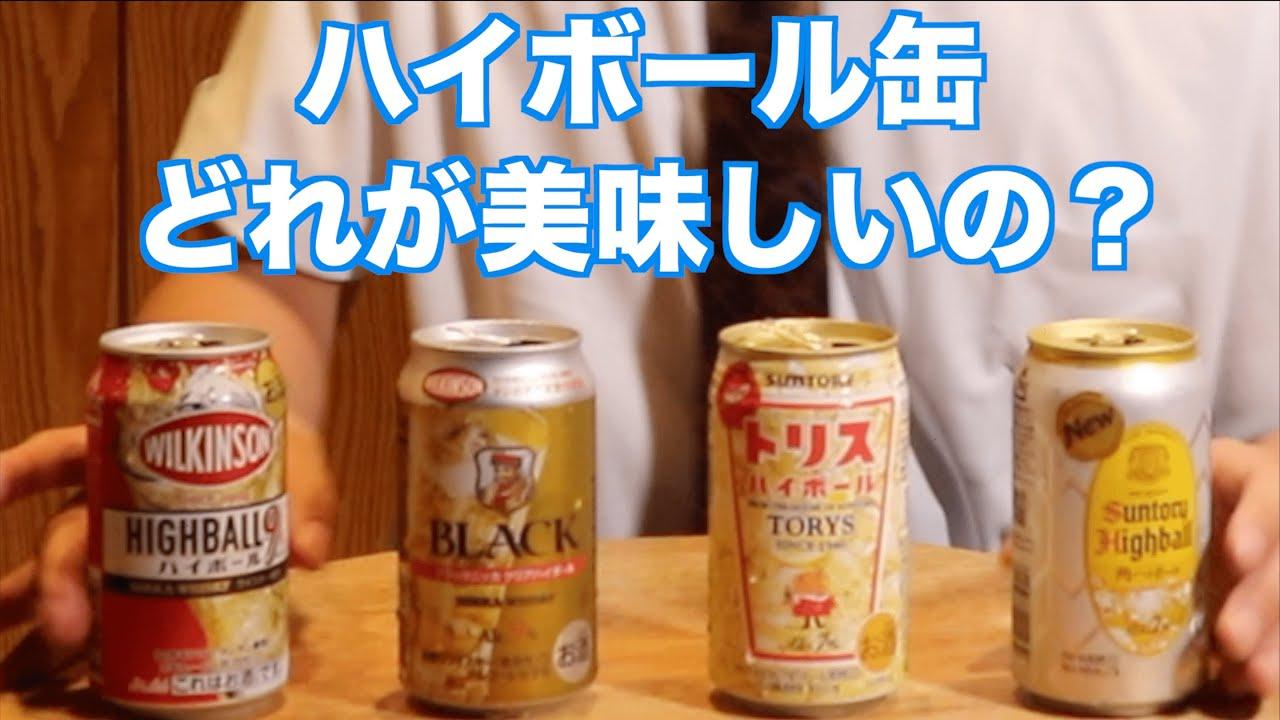 [動画]ハイボール缶飲み比べ‼︎シズタニエンに無茶振りしてみた。