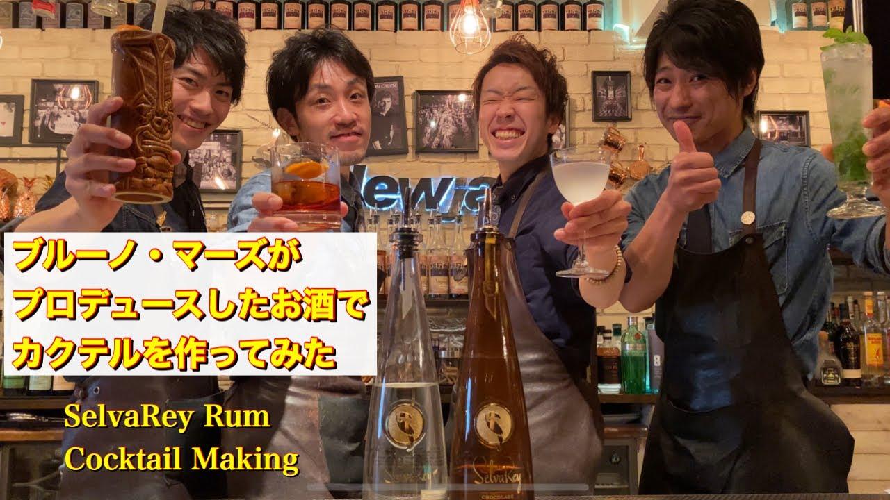 [動画]ブルーノマーズがプロデュースしたお酒で、カクテルを作ってみた【セルバレイラムver.】#ブルーノマーズ #brunomars