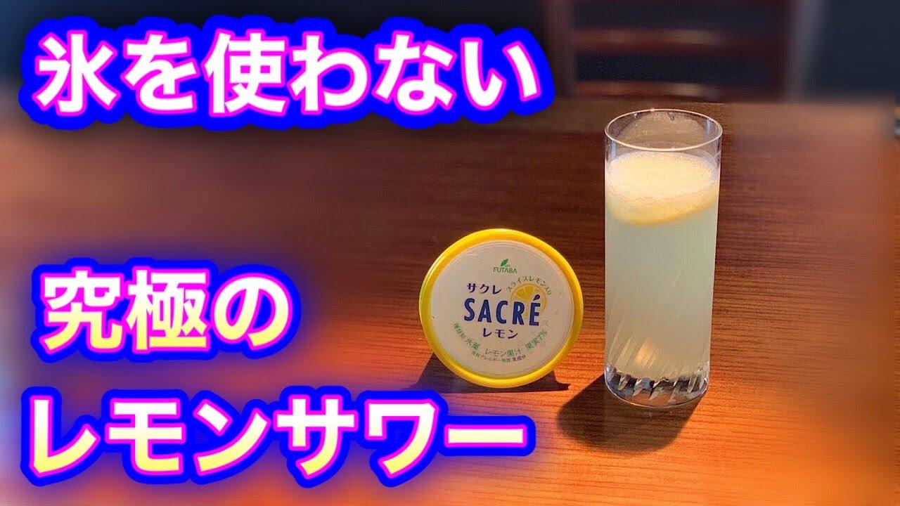 [動画]氷を使わない 究極のレモンサワー