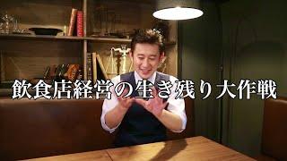[動画]【経営者の生き残り大作戦】ジャパンバーテンダースクール