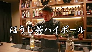 [動画]【ほうじ茶ハイボール】作成動画 アレンジカクテル ジャパンバーテンダースクール