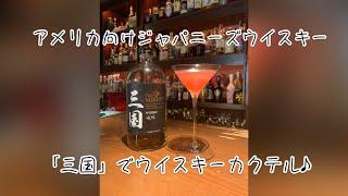 [動画]謎の!?ウイスキーを使ったスッキリカクテル