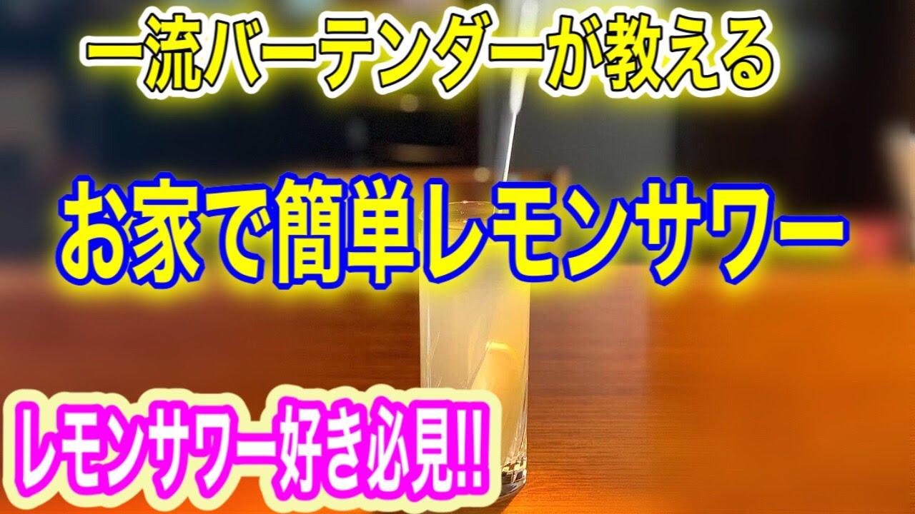 [動画]一流バーテンダーが教える お家で簡単レモンサワーの作り方