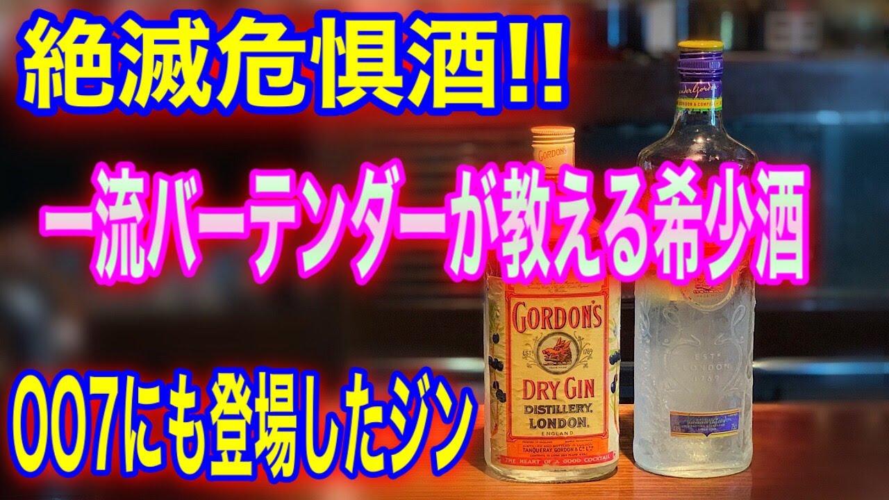[動画]絶滅危惧酒 映画OO7にも登場したジン
