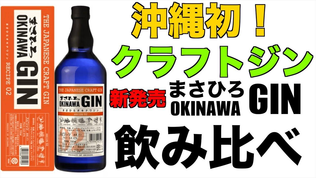 [動画]【新発売】国産クラフトジン<まさひろ オキナワジン> 飲み比べ!