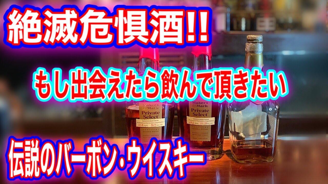 [動画]伝説のバーボン・ウイスキー 絶滅危惧酒