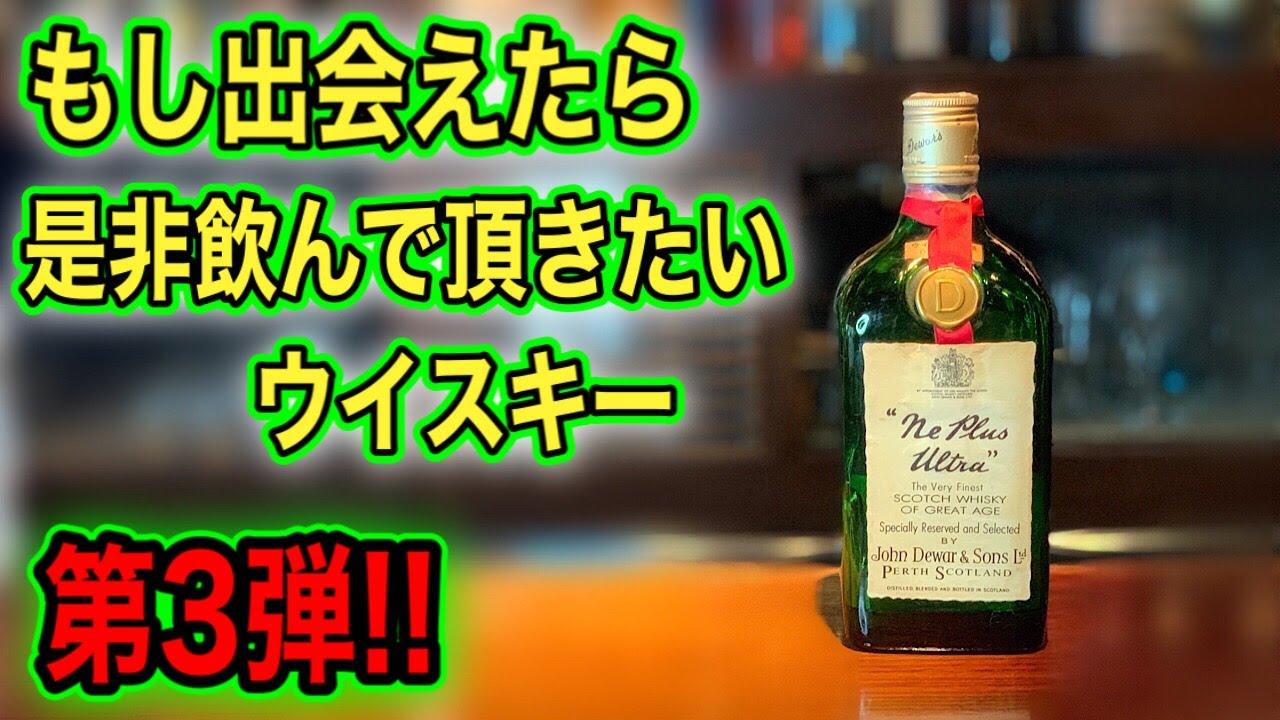 [動画]もし出会えたら是非飲んで頂きたいウイスキー第3弾!!