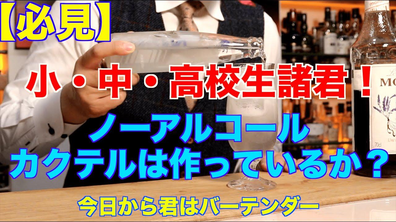 [動画]【学生必見】10代は作るべし!ノンアルコールカクテル‼︎