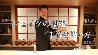 [動画]プロが教える【シェーカーの振り方の基本】ジャパンバーテンダースクール