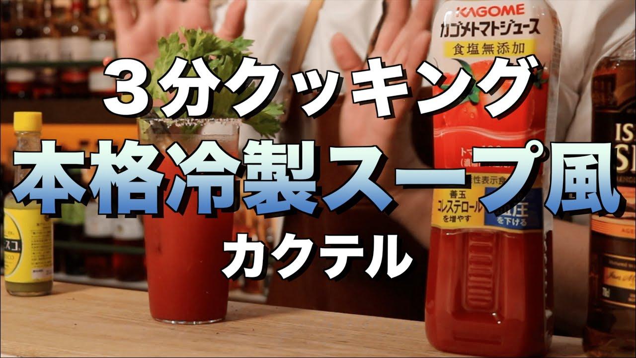 [動画]【3分クッキング】本格冷製スープ風カクテル!