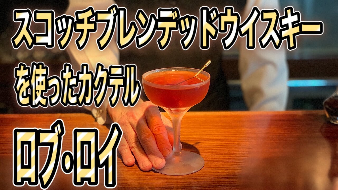 [動画]スコッチブレンデッドウイスキーを使ったカクテル ロブ・ロイ