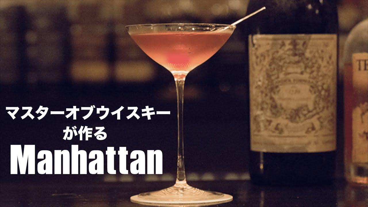[動画]【Manhattan】マスターオブウイスキーが本気で作る!