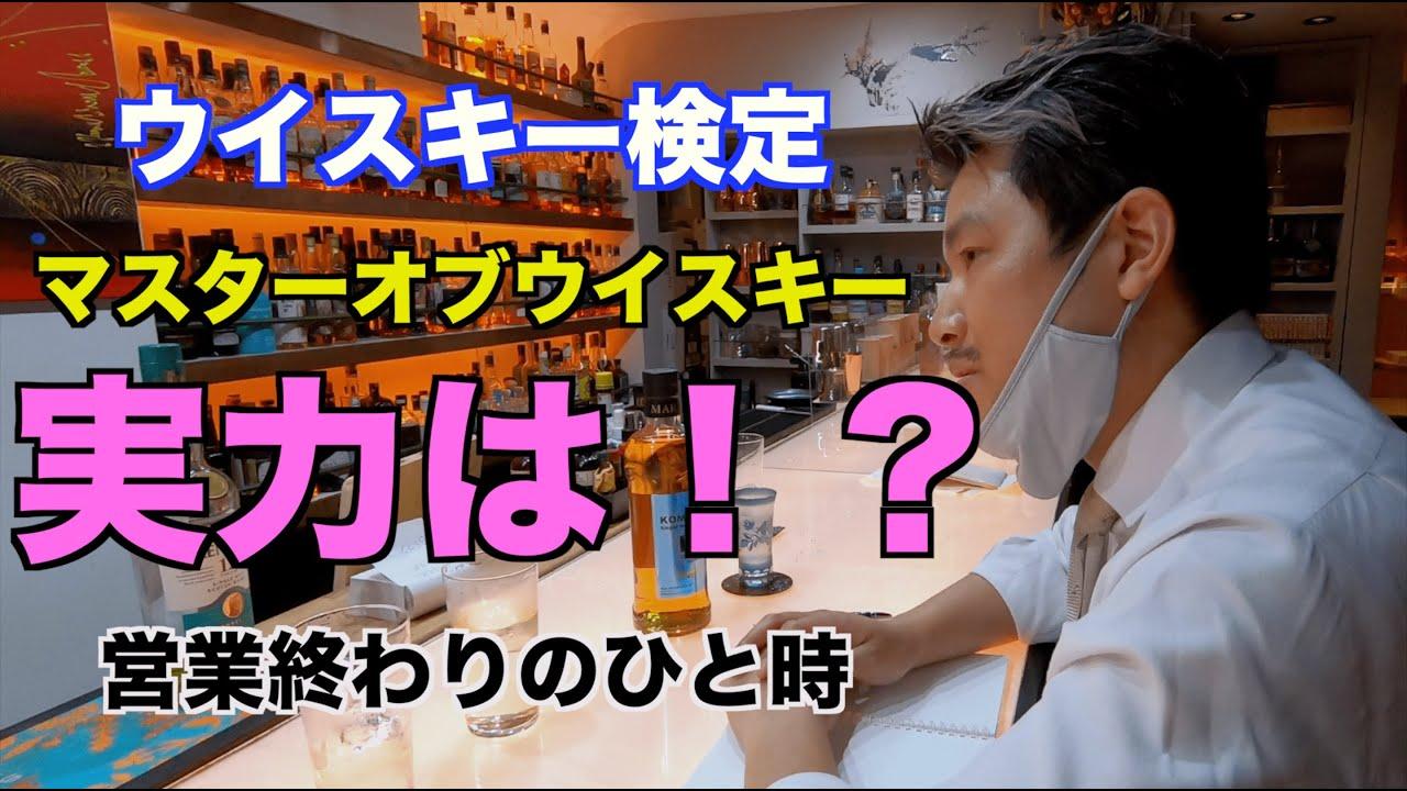 [動画]マスターオブウイスキーの実力は!?【ウイスキー検定】