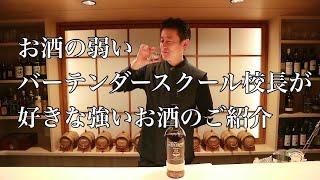 [動画]お酒の弱いバーテンダーがついつい飲んでしまう強いお酒のご紹介【ロンサカパ23】  ジャパンバーテンダースクール
