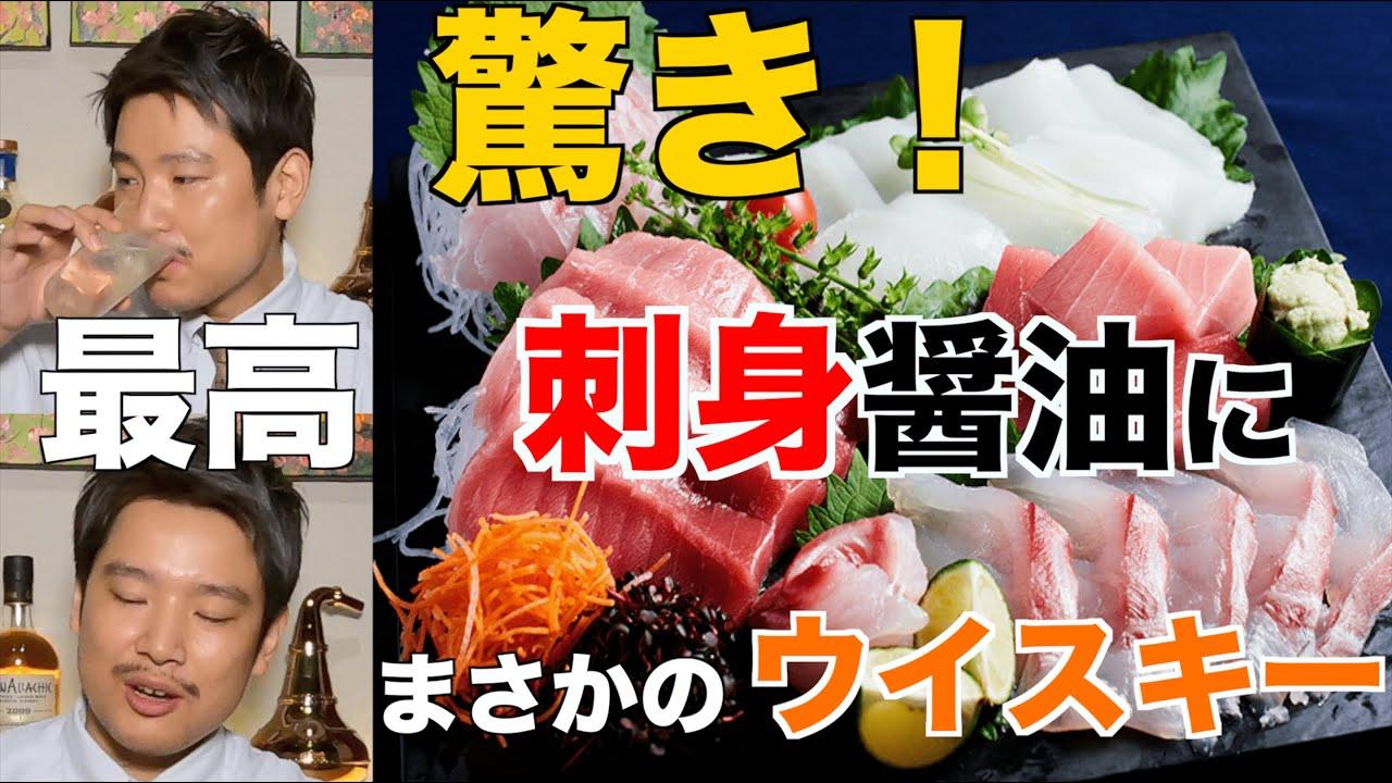 [動画]【晩酌】刺身の最高の食べ方(ペアリング)