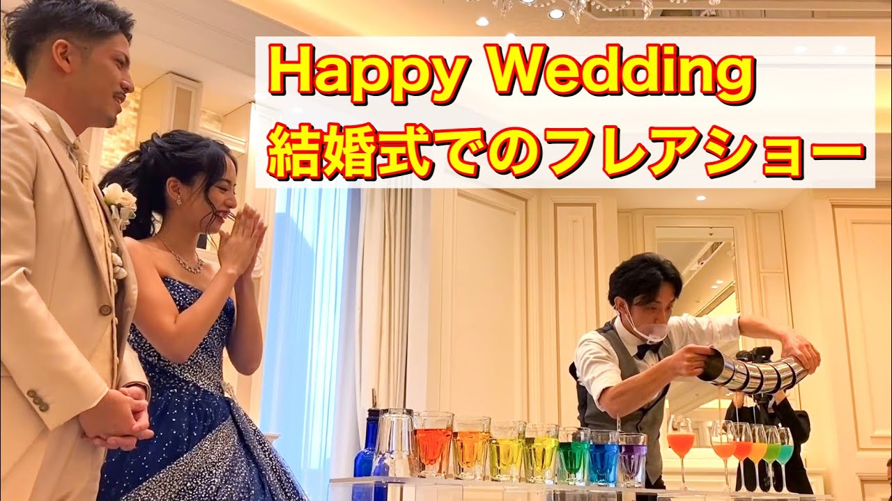 [動画]お二人にとって最高の日をお手伝いします【結婚式でのフレアショー】#結婚式 #フレアバーテンダー