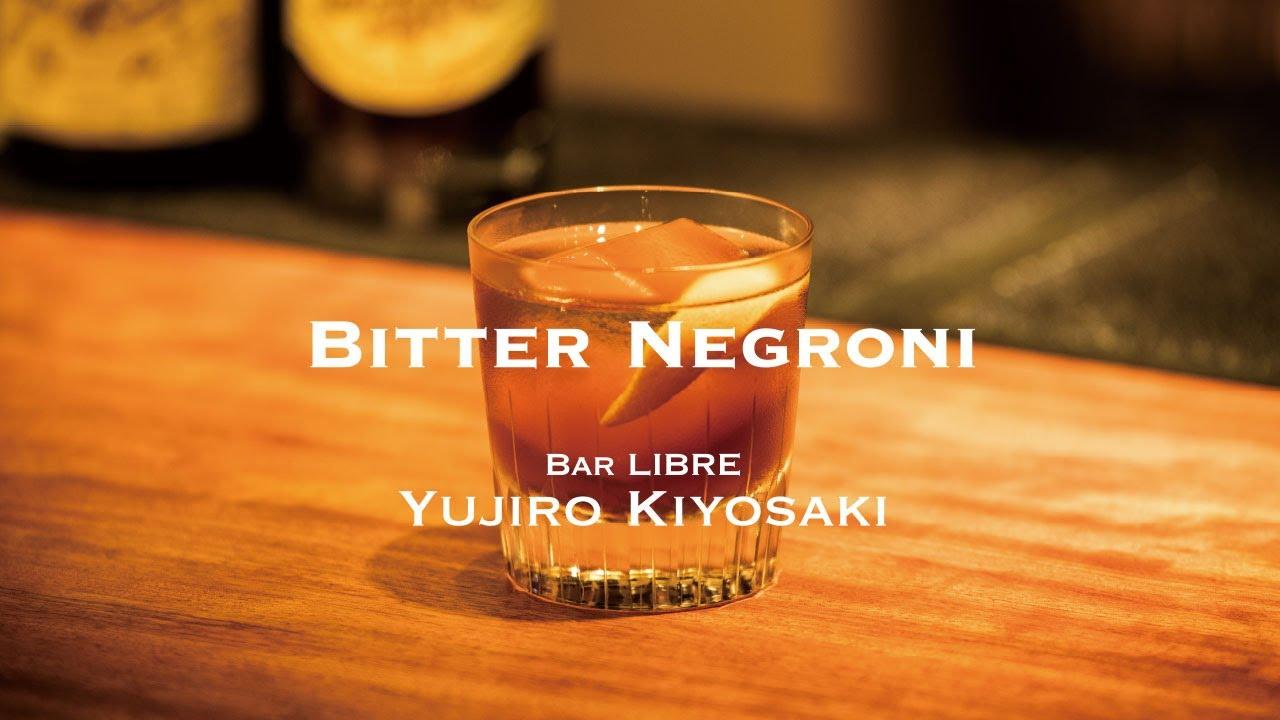 [動画]Yujiro Kiyosaki/Bar LIBRE(cocktail : Bitter Negroni)