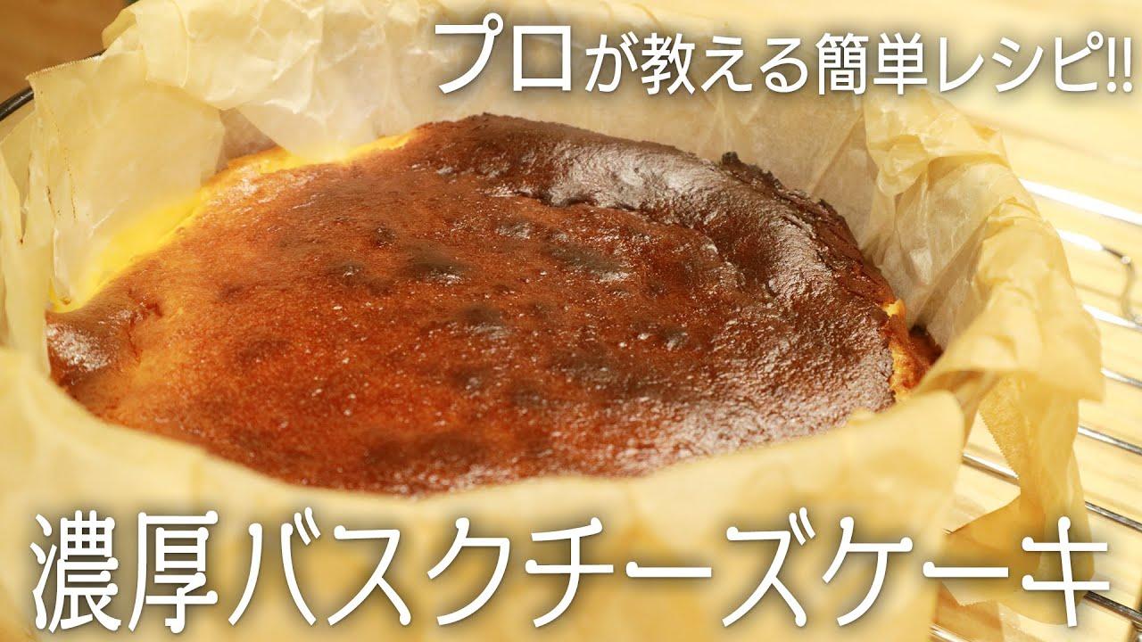 [動画]超簡単!プロが教える『濃厚バスクチーズケーキ』の作り方 Baked Cheese Cake Recipe