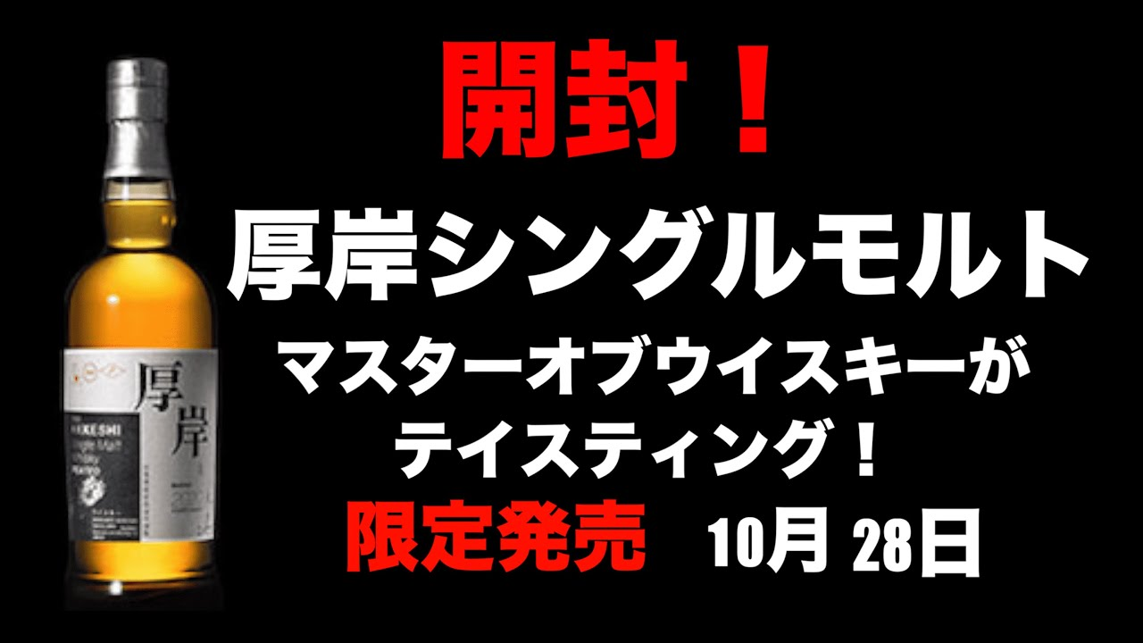 [動画]【待望】厚岸寒露をテイスティング‼︎マスターオブウイスキーが開封!