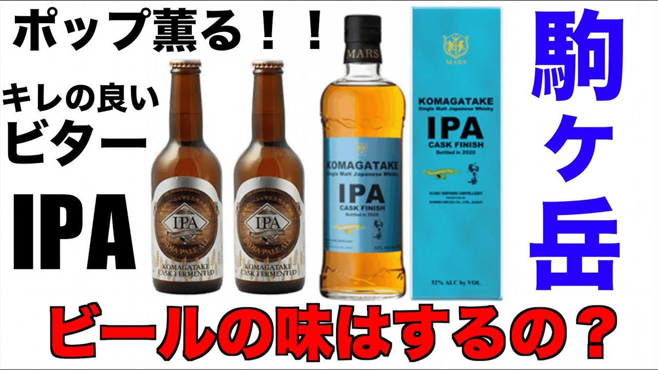 [動画]ビール?ウイスキー!?【駒ヶ岳 IPAカスク】最高のハイボール