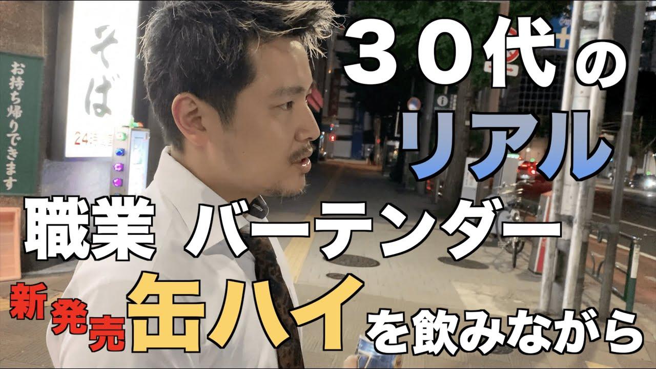 [動画]【哀愁】30代職業バーテンダー リアルな仕事終わり…
